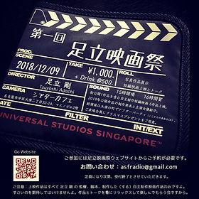adachi_movie_fes2018_icon.jpg