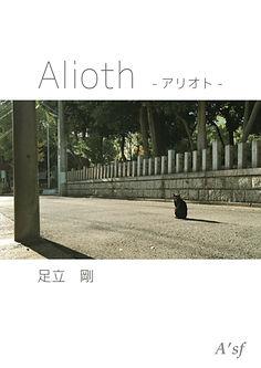 Alioth_cover_hp.jpg