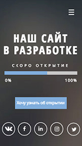 Бизнес website templates – Сайт в разработке