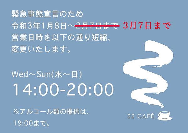営業時間のコピー3.jpg