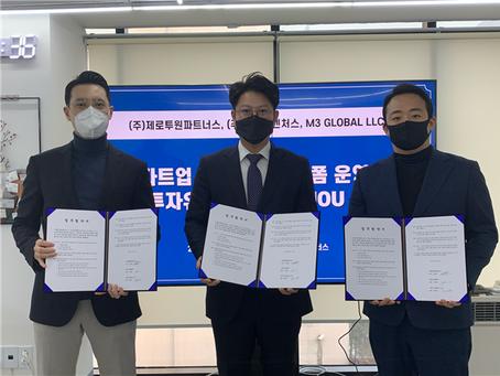 제로투원파트너스-퍼스트벤처스-M3 GLOBAL LLC, 스타트업 해외진출 업무협약 체결
