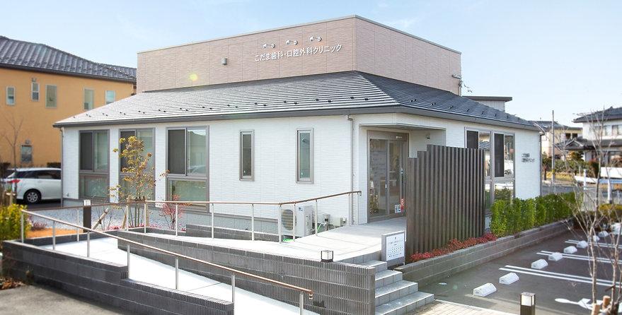 福島県郡山市の歯科 こだま歯科・口腔外科クリニック