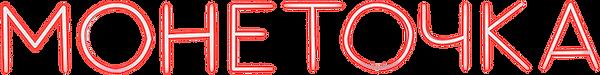 monetochka logo.png