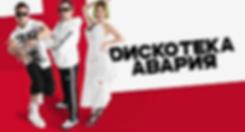 Дискотека Авария Официальный сайт Продюсерского центра Александр Григораш
