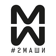 #2Маши