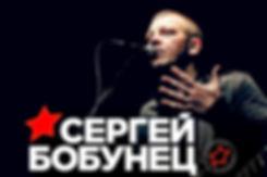 Сергей Бобунец | Официальный сайт Продюсерского центра Александр Григораш