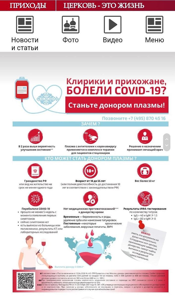 Плакат Доноры плазмы (1).jpg