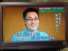 テレビ取材 講演 介護予防 人気