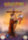 Sevartha_Oct.PNG