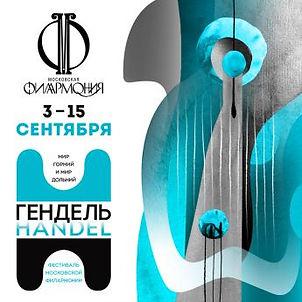 Handel festival moscow.jpg