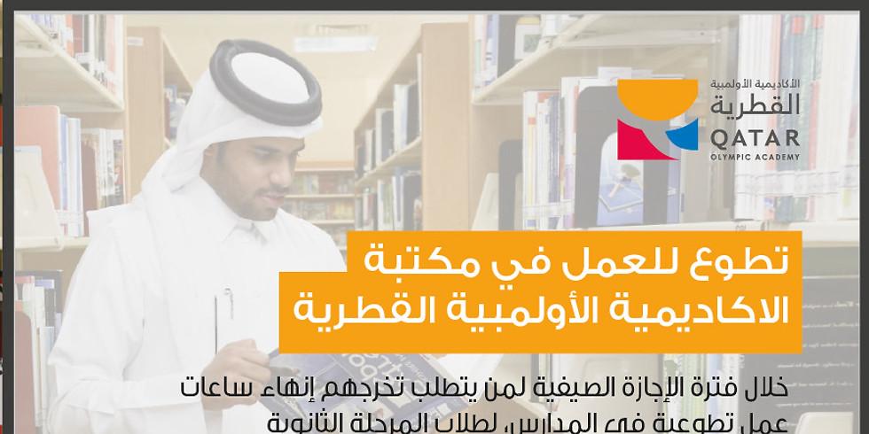تطوع للعمل في مكتبة الأكاديمية الأولمبية القطرية