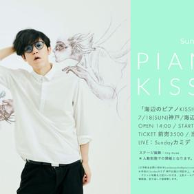 7/18(日)神戸/海辺のポルカ「海辺のピアノKISS!!!」※ソロ