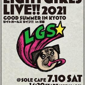 7/10(土)京都/SOLE CAFE「GOOD SUMMER IN KYOTO」※ライトガールズ