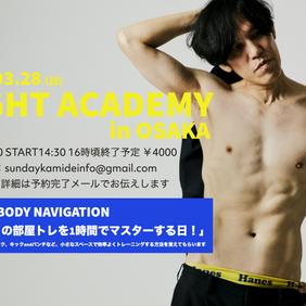 3/28(日)NIGHT ACADEMY in OSAKA