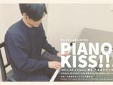 <延期>6/13(日)東京/六本木クラップス「ピアノKISS!!!」※ソロ