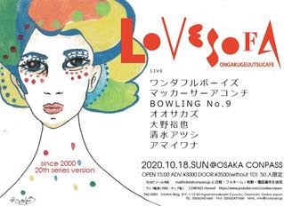 10/18(日)大阪/CONPASS 「Love sofa」※ワンダフルボーイズ