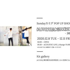12/8(火)〜11(金)東京/Kit gallery「kumonosukimakara」