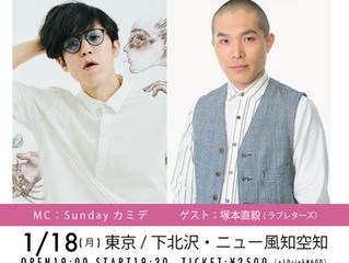 1/18(月)東京/下北沢風知空知「月曜プリマTOKYO」※公演延期