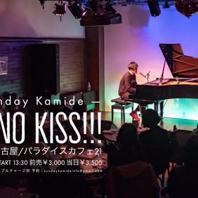 4/10(土)名古屋/パラダイスカフェ21「ピアノKISS!!!」 ※ソロ