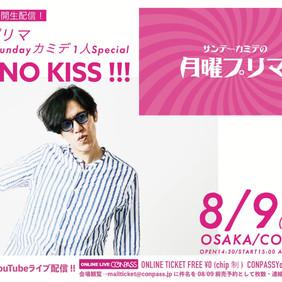 8/9(月・祝)大阪/CONPASS 「月曜プリマSP -ピアノKISS!!!-」※ソロ