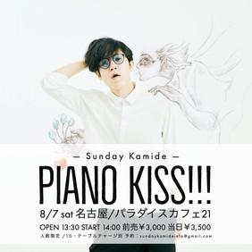 8/7(土)名古屋/PARADISE CAFE 21「ピアノKISS!!!」 ※ソロ