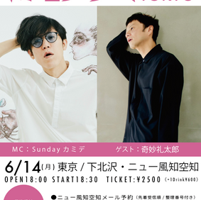6/14(月)東京/下北沢風知空知「月曜プリマTOKYO」
