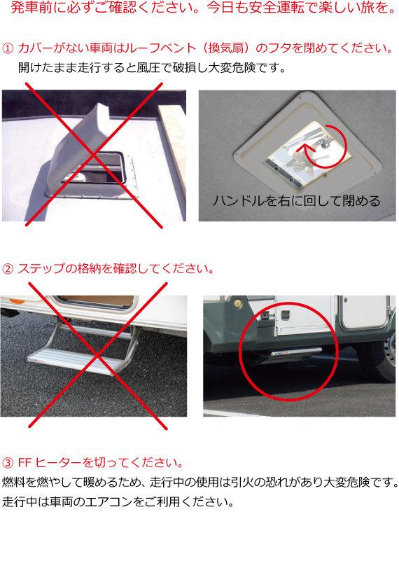 0発車時注意.jpg