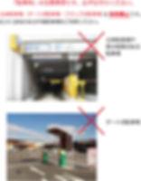 4駐車時注意.jpg