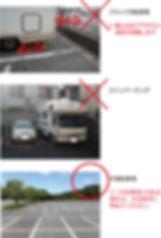 5駐車時注意.jpg