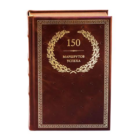 150 маршрутов успеха.