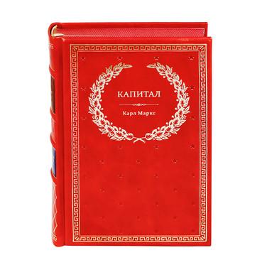 "Книга ""Капитал. Карл Маркс"""