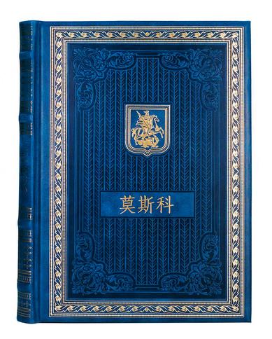 """Книга """"о Москве"""" (на семи языках) английский, китайский, японский, испанский, немецкий, итальянский, французский."""