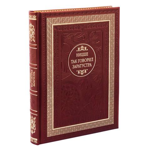 """Книга """"Так говорил Заратустра. Фридрих Ницше"""""""