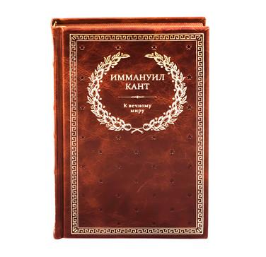 """Книга сборник """"К вечному миру. Иммануил Кант"""""""