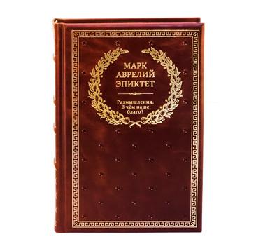 """Книга """"Размышления в чём наше благо. Марк Аврелий Эпиктет"""""""