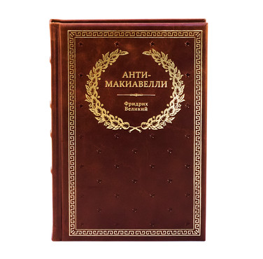 """Книга """"Фридрих Великий. Анти-Макиавелли"""""""