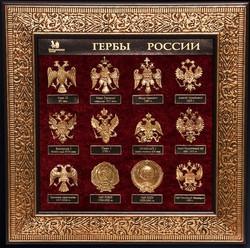 Панно Гербы России