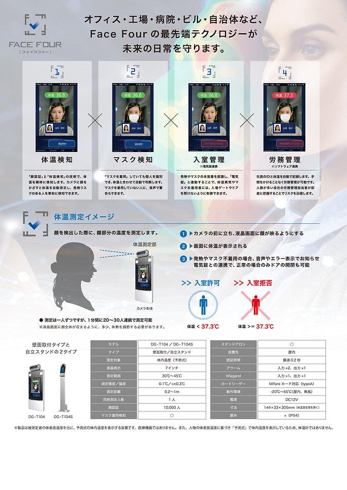 FaceFour_2-2.jpg