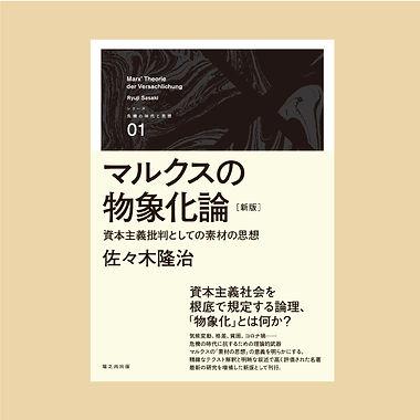041物象化論-01.jpg