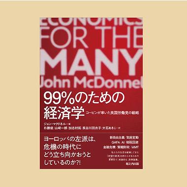 99%-01.jpg