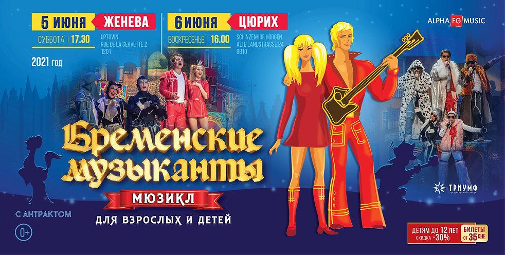 Бременские_сайт_2021.jpg
