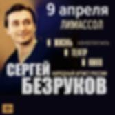 bezrukov_pic.jpg