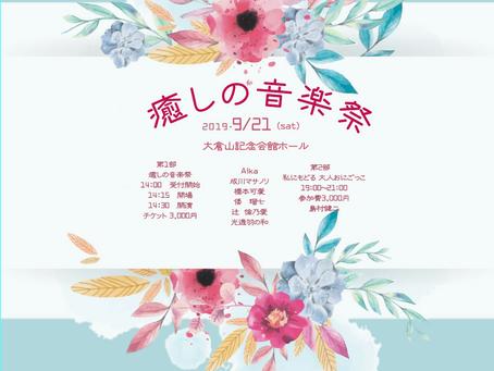 癒しの音楽祭