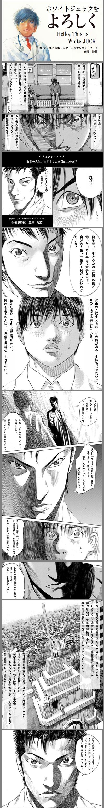 manga_igyoshu.png
