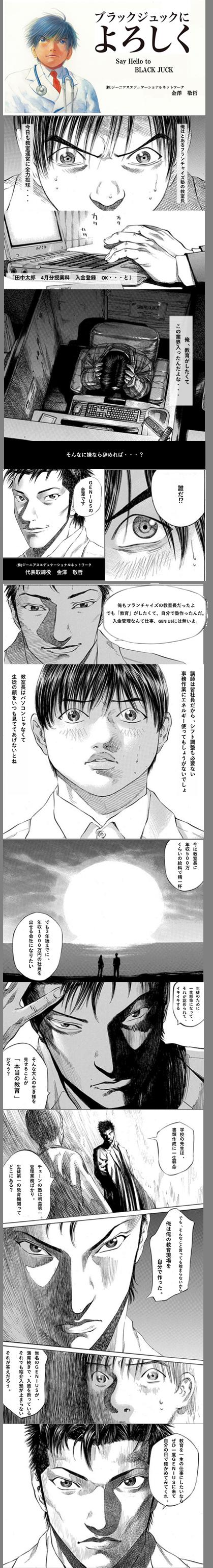 manga_keikensha.png
