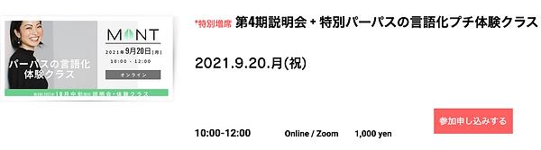 スクリーンショット 2021-09-12 9.10.38.png