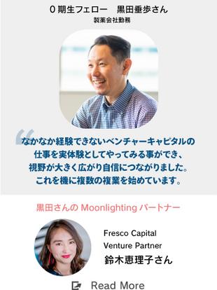 moonlighting_voice3.png