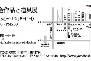 12月1日より原澤先生の個展