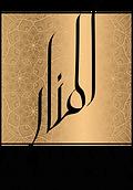 Al Manar International Logo