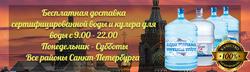Доставка воды в Санкт-Петербурге.
